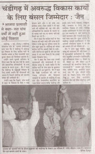 भाजपा की चुनोती रैली के दौरान शुक्रवार को चंडीगढ़ के सेक्टर 38 पशिचम में गजेन्द्र चौहान, सत्यपाल जैन व कमला शर्मा के साथ।