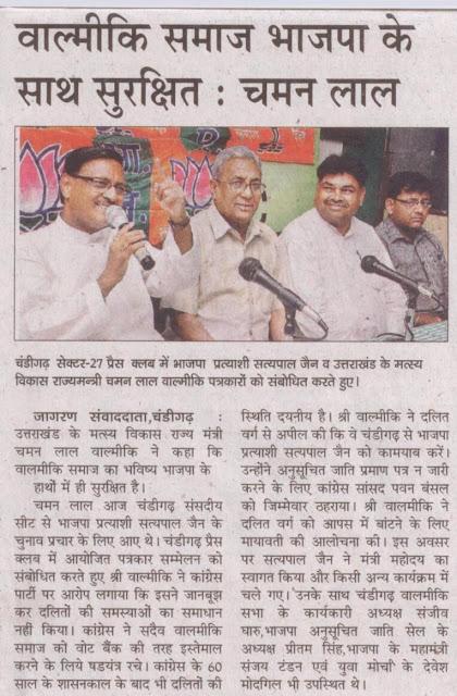 चंडीगढ़ सेक्टर 27 क्लब में भाजपा प्रत्याशी सत्यपाल जैन व उत्तराखंड के मत्स्य विकास राज्यमंत्री चमन लाल वाल्मीकि पत्रकारों को संबोधित करते हुए।