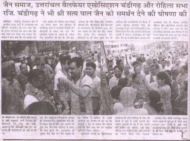 जैन समाज, उत्तरांचल वैलफेयर एसोसिएशन चंडीगढ़ और रोहिला सभा रजि. चंडीगढ़ ने भी श्री सत्य पाल जैन को समर्थन देने की घोषणा की
