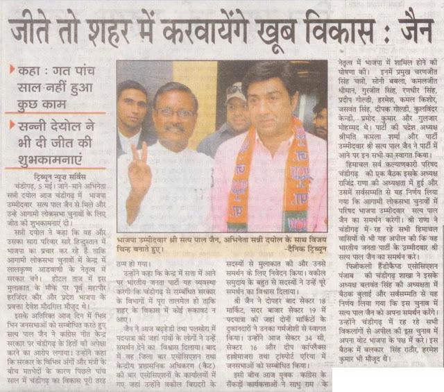 भाजपा उम्मीदवार श्री सत्यपाल जैन, अभिनेता सन्नी दयोल के साथ विजय चिन्ह बनाते हुए।