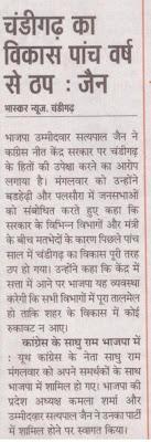 चंडीगढ़ का विकास पांच वर्ष से ठप - सत्यपाल जैन