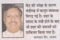 केन्द्र की उपेक्षा के कारण चंडीगढ़ में कानून व्यवस्था बिगड़ गई - सत्यपाल जैन।