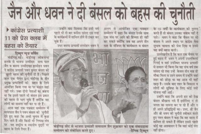 चंडीगढ़ सीट से भाजपा प्रत्याशी सत्यपाल जैन शुक्रवार को एक संवादाता सम्मलेन को संबोधित करते हुए।