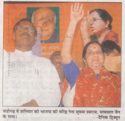 चंडीगढ़ में शनिवार को भाजपा की वरिष्ठ नेता सुषमा स्वराज, सत्यपाल जैन के साथ।