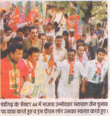 चंडीगढ़ के सैक्टर 44 में भाजपा उम्मीदवार सतपाल जैन....