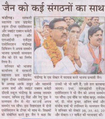 चंडीगढ़ के एक सेक्टर में पदयात्रा करते भाजपा प्रत्याशी सत्यपाल जैन।