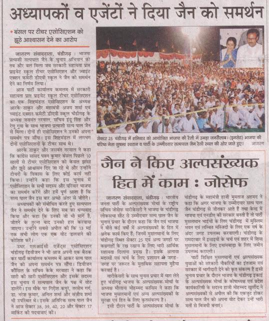 सेक्टर 25 चंडीगढ़ में शनिवार को आयोजित भाजपा की रैली में उमड़ा जनसैलाब। (इनसेट) भाजपा की वरिष्ठ नेता सुषमा स्वराज व पार्टी के उम्मीदवार सत्यपाल जैन स्थल की और जाते हुए।