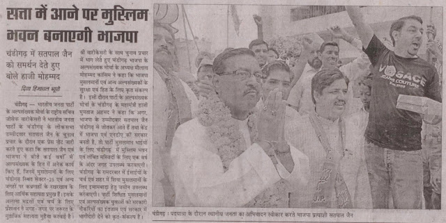 पदयात्रा के दौरान स्थानीय जनता का अभिनन्दन स्वीकार करते भाजपा प्रत्याशी सत्यपाल जैन।