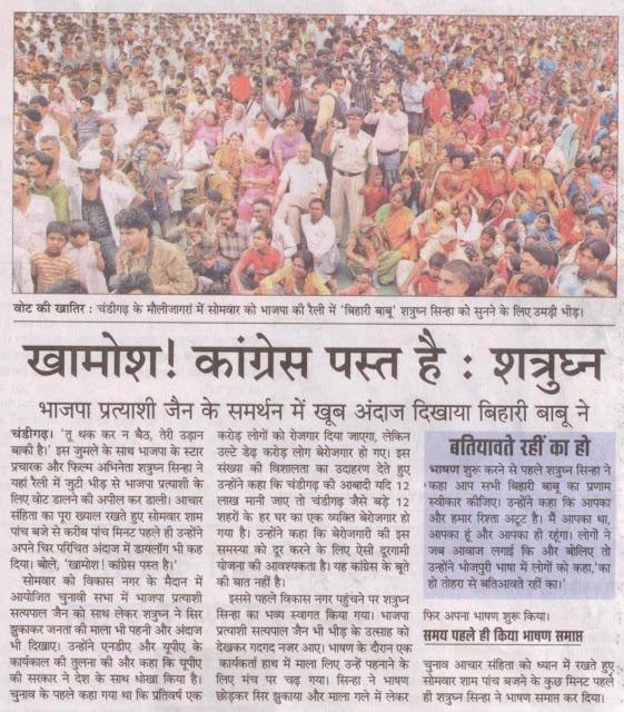 चंडीगढ़ के मौलीजागरां में सोमवार को भाजपा के उम्मीदवार सत्यपाल जैन की रैली में 'बिहारी बाबू' शत्रुघ्न शिन्हा को सुनने के उमड़ी भीड़।