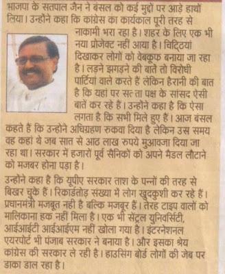 भाजपा के सतपाल जैन ने बंसल को कई मुद्दों पर आड़े हाथों लिया....