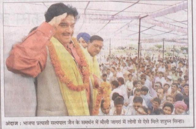 अंदाज : भाजपा सत्यपाल जैन के समर्थन में मौली जागरां में लोगों से ऐसे मिले शत्रुघ्न सिन्हा।