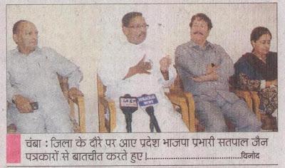 चंबा: जिला के दौरे पर आए प्रदेश प्रभारी सत्यपाल जैन पत्रकारों से बातचीत करते हुए।