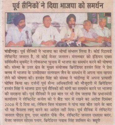 पूर्व सैनिकों ने दिया भाजपा प्रत्याशी सत्यपाल जैन  को समर्थन।