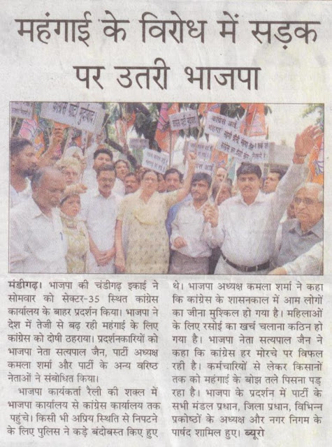 प्रदर्शनकारियों को भाजपा नेता सत्यपाल जैन, पार्टी अध्यक्ष कमला शर्मा और पार्टी के अन्य वरिष्ठ नेताओं ने संबोधित किया।