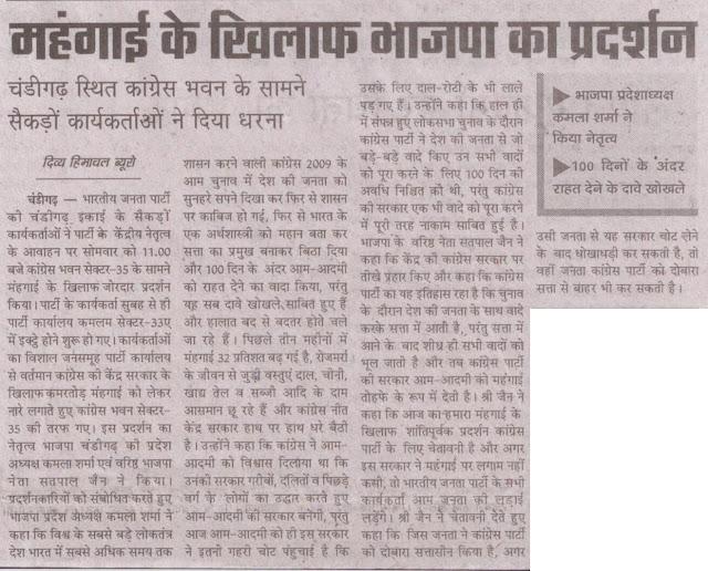 इस प्रदर्शन का नेतृत्व भाजपा नेता सत्यपाल जैन व प्रदेश अध्यक्ष कमला शर्मा ने किया।