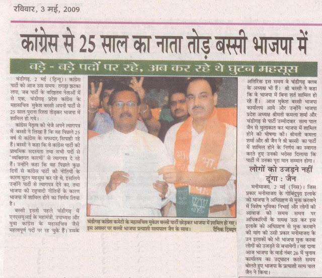 चंडीगढ़ कांग्रेस कमेटी के महासचिव मुकेश बस्सी पार्टी छोड़कर भाजपा में शामिल हुए। इस अवसर पर बस्सी भाजपा प्रत्याशी सत्यपाल जैन।