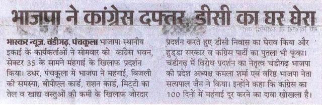 चंडीगढ़ में विरोध प्रदर्शन का नेतृतव चंडीगढ़ भाजपा की प्रदेश अध्यक्ष कमला शर्मा एवम वरिष्ठ भाजपा नेता सत्यपाल जैन ने किया।