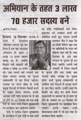 पत्रकार वार्ता को संबोधित करते हुए भाजपा प्रभारी सतपाल जैन।