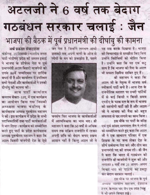 अटलजी ने 6 वर्ष तक बेदाग गठबंधन सरकार चलाई: सत्यपाल जैन