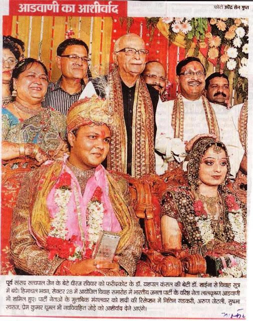 पूर्व सांसद सत्यपाल जैन के बेटे धीरज रविवार को फरीदकोट के डॉ. यशपाल कंसल की बेटी डॉ. शाइना से विवाह सूत्र में बंधे।
