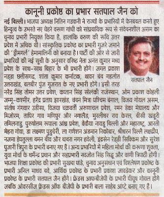 ... और क़ानूनी प्रकोष्ठ के प्रभारी सतपाल जैन होंगे | ... [news.satyapaljain.com]