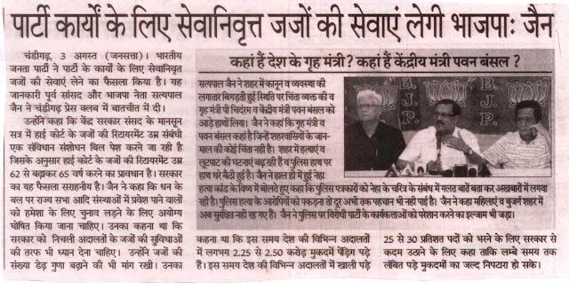 पार्टी कार्यों के लिए सेवानिवृत जजों  की सेवाएं लेगी भाजपा: सत्यपाल जैन