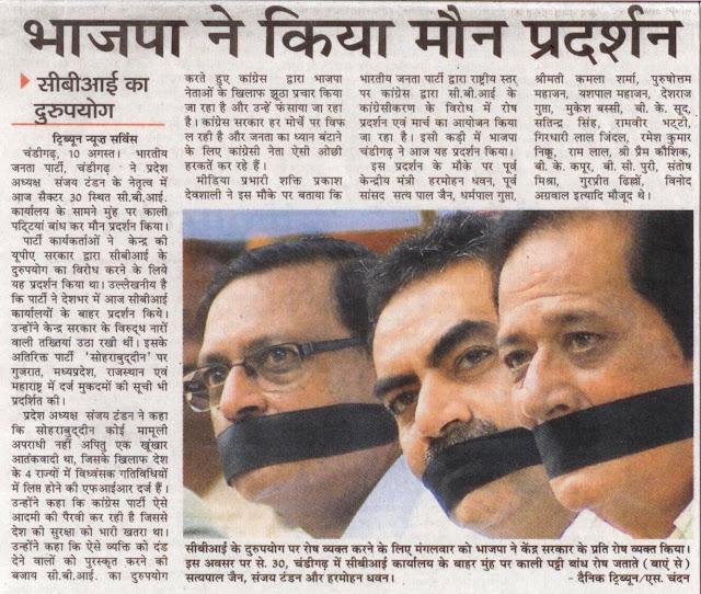 सीबीआई के दुरूपयोग पर रोष व्यक्त करने के लिए मंगलवार को भाजपा ने केंद्र सरकार के प्रति रोष व्यक्त किया। इस अवसर पर सेक्टर ३०, चंडीगढ़ में सीबीआई कार्यालय के बाहर मुंह पर काली पट्टी बांध रोष जताते सत्यपाल जैन व् अन्य नेता।