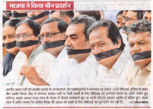 भाजपा की स्थानीय ईकाई के कार्यकर्ताओं के साथ भाजपा नेता सत्यपाल जैन और अन्य नेतागण व् पदाधिकारियों ने मंगलवार को सेक्टर 30 में सीबीआई ऑफिस के बाहर मौन प्रदर्शन किया।