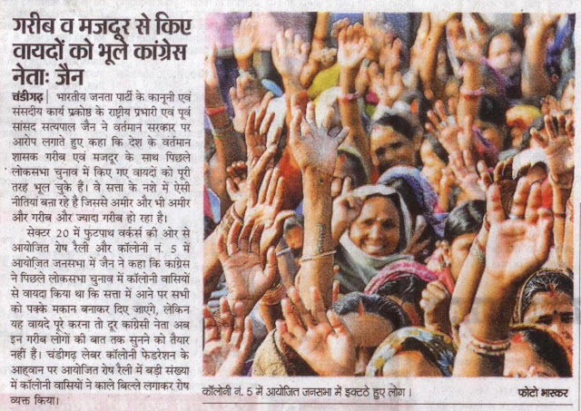 गरीब व मजदूर से किए वायदों को भूले कांग्रेस नेता : सत्यपाल जैन