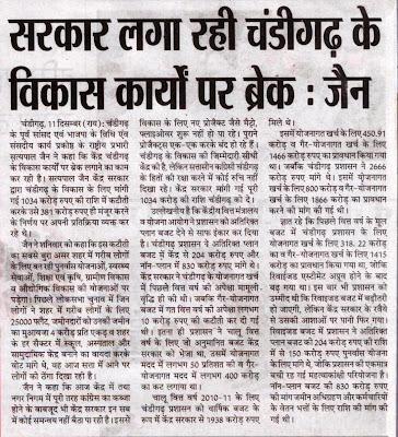 सरकार लगा रही चंडीगढ़ के विकास कार्यों पर ब्रेक: सत्यपाल जैन