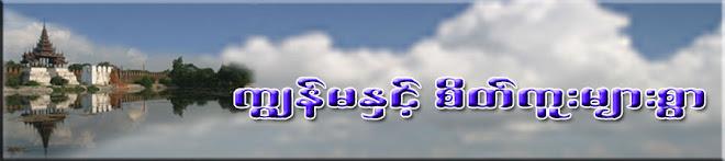ကၽြန္မႏွင့္ စိတ္ကူးမ်ားစြာ...........