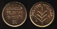 Palestinian Coins