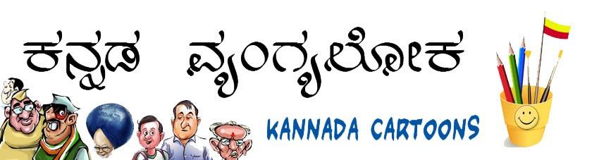 ಕನ್ನಡ ವ್ಯಂಗ್ಯ ಲೋಕ kannadacartoons