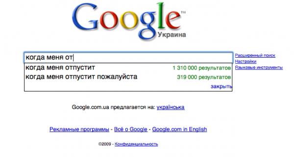 Ok google скажи где находится