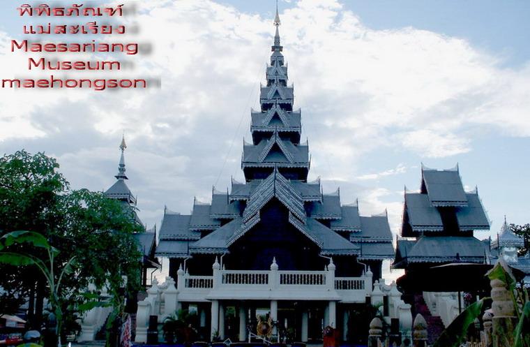 พิพิธภัณฑ์ แม่สะเรียง Maesasiang museum
