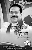 மஹிந்தவின் தேர்தல் விஞ்ஞாபனம்