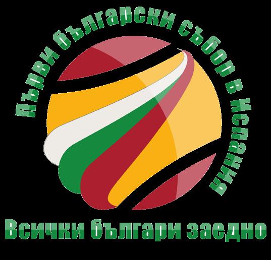 Първи български събор в Испания