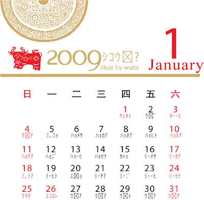 China Calendar2009