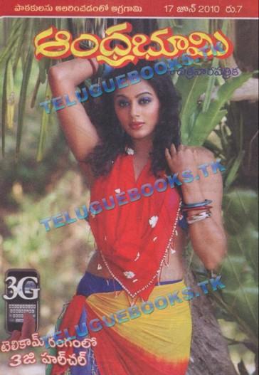 http://navalaprapancham.blogspot.com: Andhra Bhoomi 17th ...