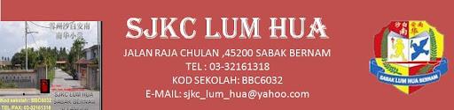 SJKC LUM HUA