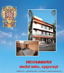 Sabha Admin: Office and Guest House at Guruvayoor