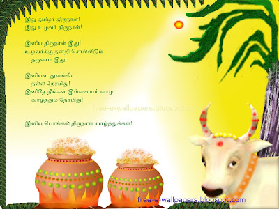 Happy Pongal Wishes Greetings 2011, Pongal SMS Wishes 2011, Pongal Festival