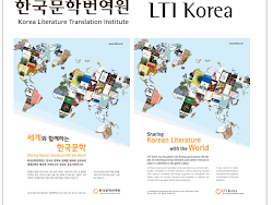 Korea LIterature Translation Institute