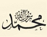 Muhamed rasulullah in Arabic calligraphy