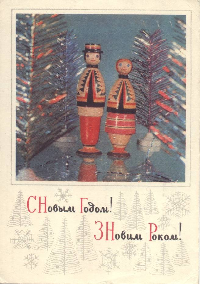 Amusing Muses Musings Vintage Ukrainian Christmas Cards