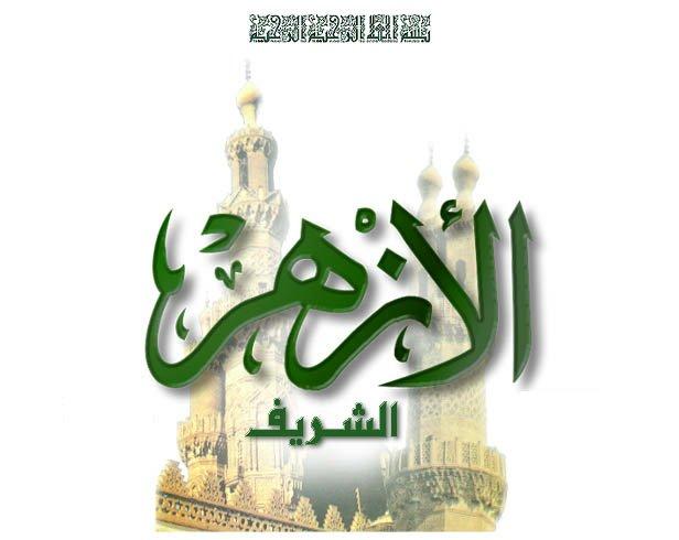 الدكتور احمد الطيب هو شيخ الازهر الجديد -مندى لافرز Copy+of+Al-azhar