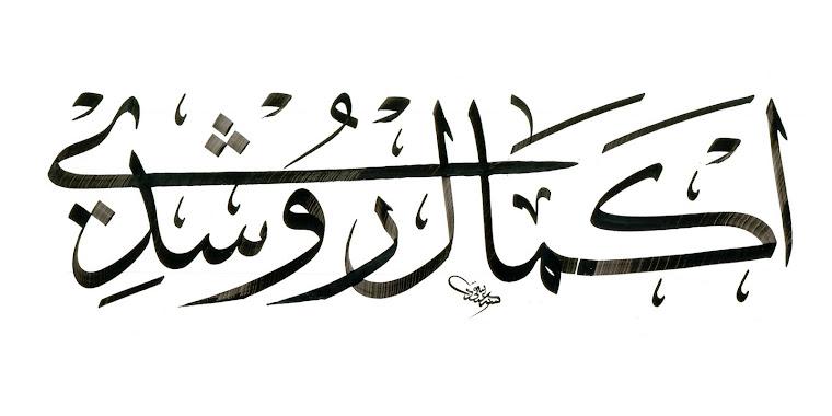 سفرة محمد اكمل رشدي