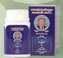 ยาแคปซูลว่านชักมดลูก เบอร์ 2  (สมุนไพรหน้าขาว) ขนาด 100 CAP