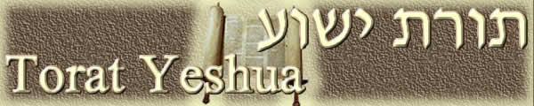 .:תורת ישוע - Torat Yeshua:.