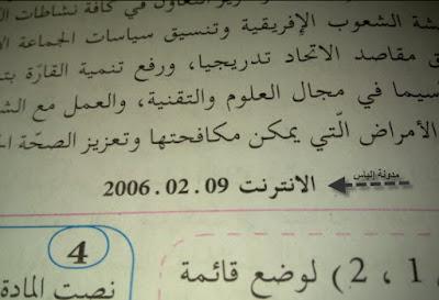 الكتب في جزائر